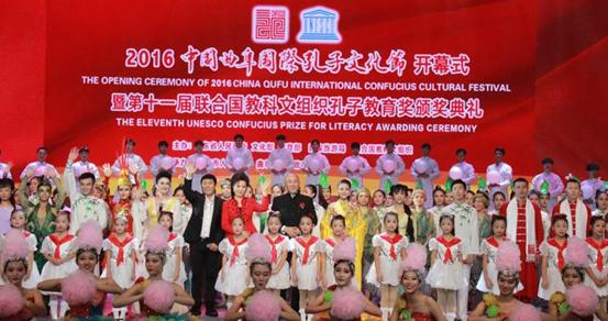 2016孔子文化节新闻发布会举行
