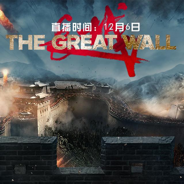 《长城》电影首映礼