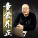 【中国网崇学向善频道】儒学系列课程