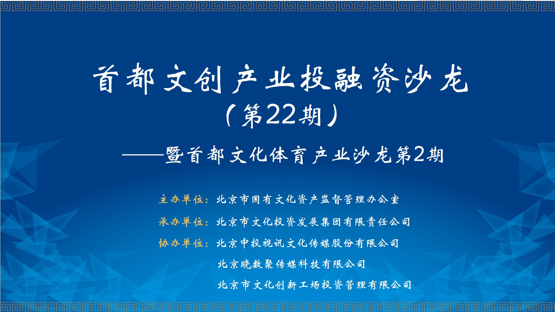 体育数据与传媒科技丨中国网+