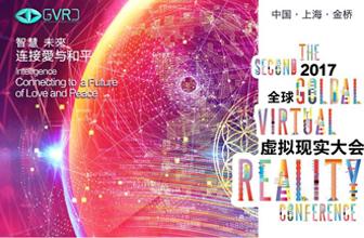 开幕倒计时!2017全球虚拟现实大会(GVRC)报名通道正式开启