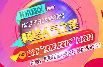 北京赛区复赛网络人气奖开始评选啦!
