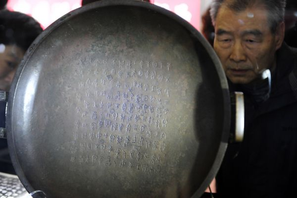 """""""西周兮甲盘""""拍出2.1亿元 网友:最贵平底锅"""