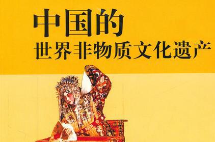 《中国非物质文化遗产大辞典》将于2019年推出填补空白
