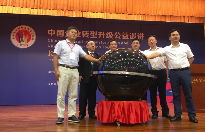 中国企业转型升级百城万企公益行活动长沙首站启动