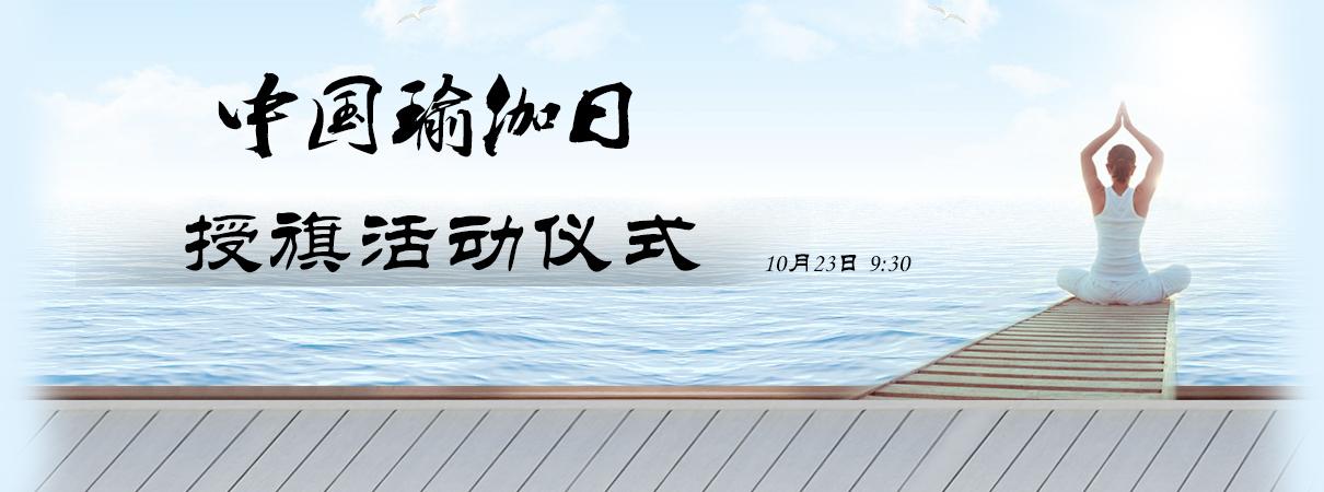 中国瑜伽日活动直播!