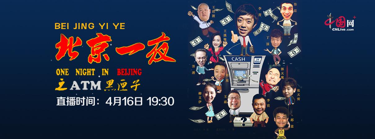 话剧《北京一夜》