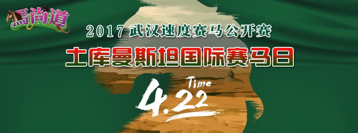2017武汉速度赛马赛公开赛土库曼斯坦国际赛马日