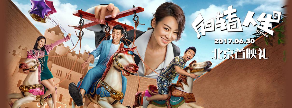 《反转人生》北京首映礼