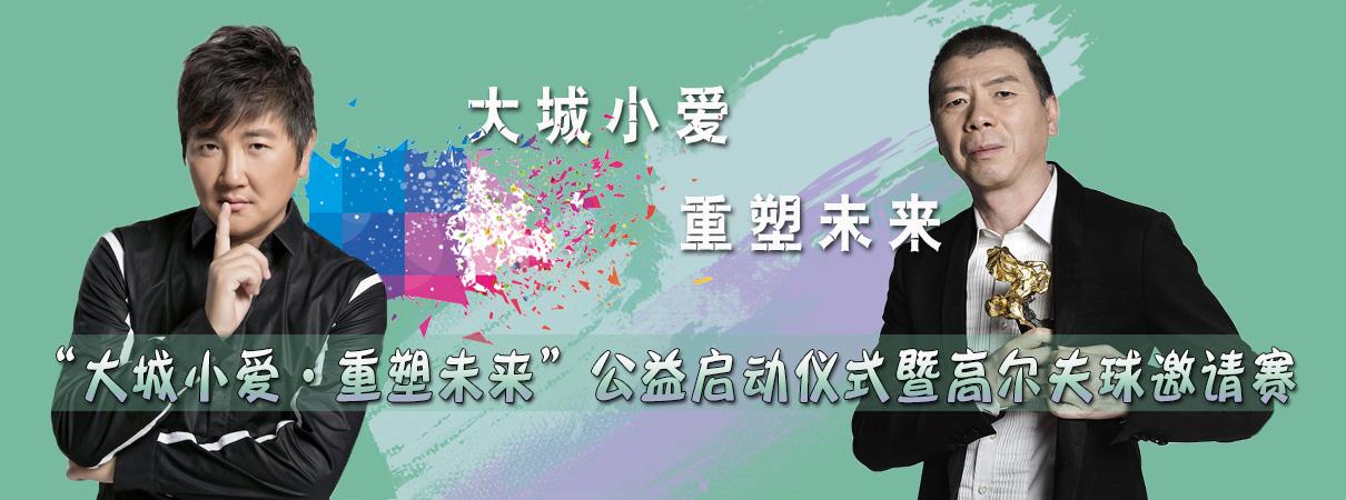 """公益""""大城小爱•重塑未来"""""""