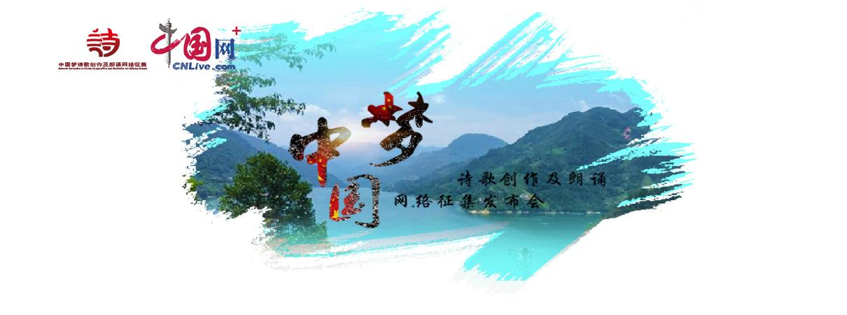 中国梦诗歌创作及朗诵网络征集活动发布会