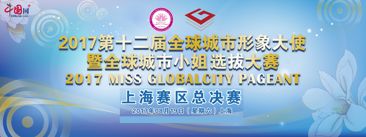 2017第十二届全球城市形象大使上海总决赛