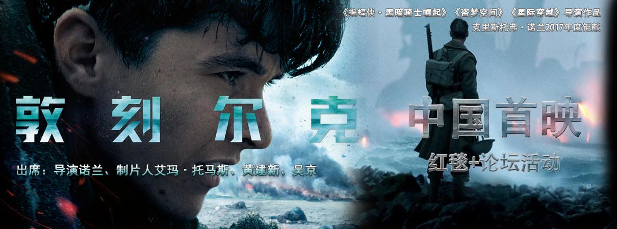 《敦刻尔克》中国首映红毯