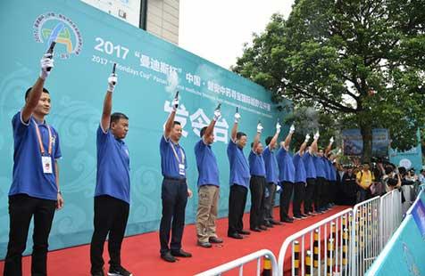 """2017""""曼迪斯杯""""中國磐安中藥尋寶越野公開賽落幕"""